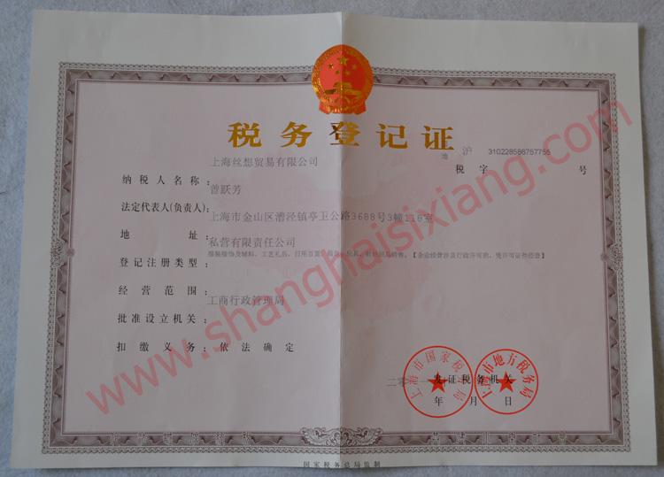 shanghai sixiang
